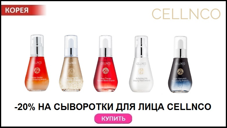 CELLNCO_07.02.20.jpg