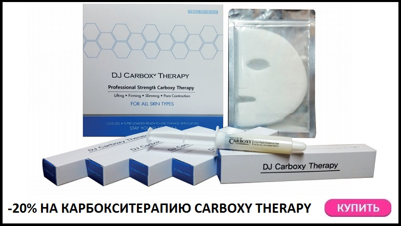 KARBOXYTERAPIYA_CARBOXY_THERAPY_18.01.2019.jpg