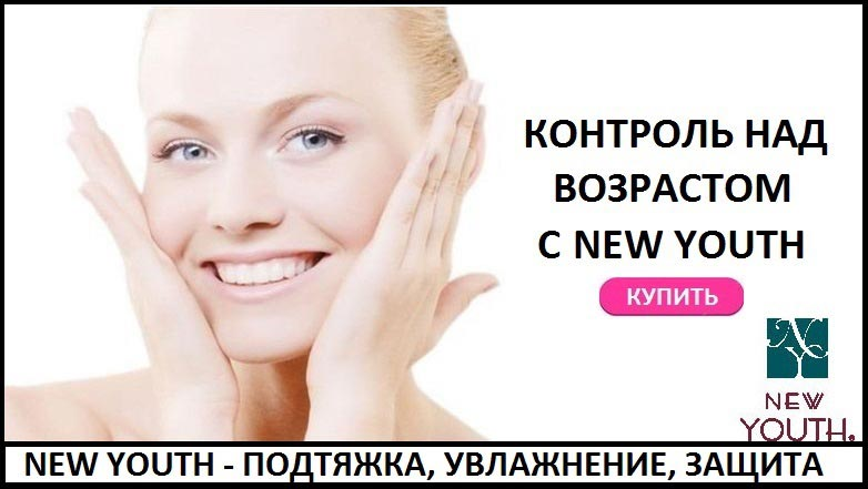 Kosmetika_new_youth_21.09.2016.jpg