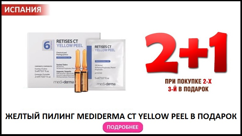 MEDIDERMA_YELLOW_PEEL_V_PODAROK_10.08.20.jpg