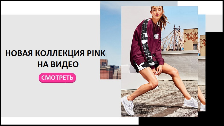 NOVAYA_KOLLEKCIA_PINK_NA_VIDEO_04.08.2017.jpg
