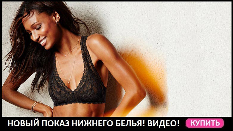 Novyi_pokaz_nizhnego_belya_victorias_secret_video_10.06.2016.jpg