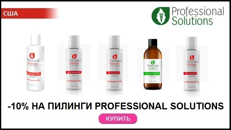 PROFESSIONAL_SOLUTIONS_28.07.20.jpg