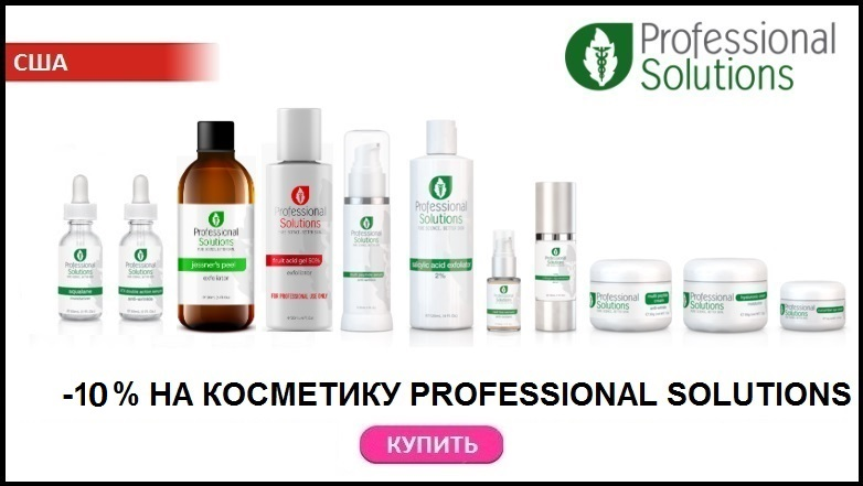 PROFESSIONAL_SOLUTIONS_SKIDKA_25.10.19.jpg
