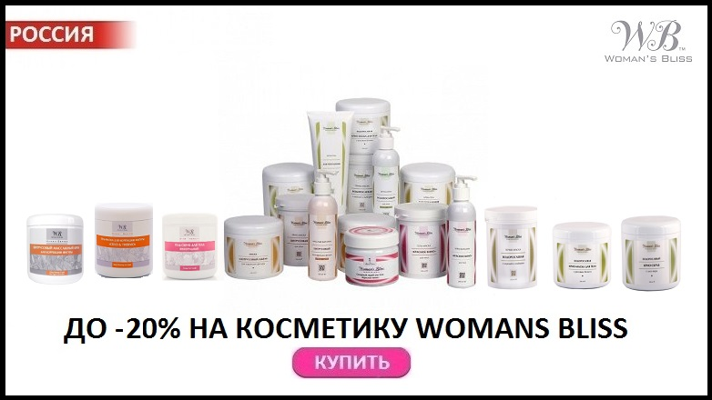 WOMANS_BLISS_KOSMETIKA_04.11.19.jpg