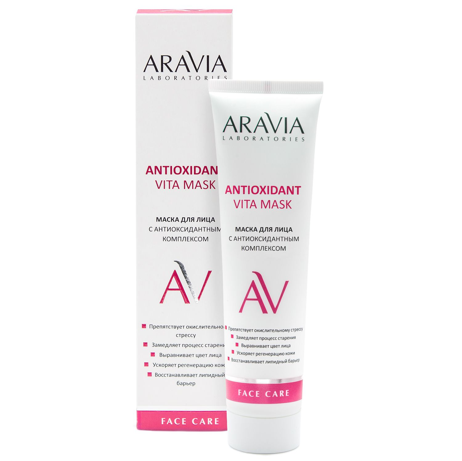 Маска для лица с антиоксидантным комплексом ARAVIA Laboratories Antioxidant Vita Mask