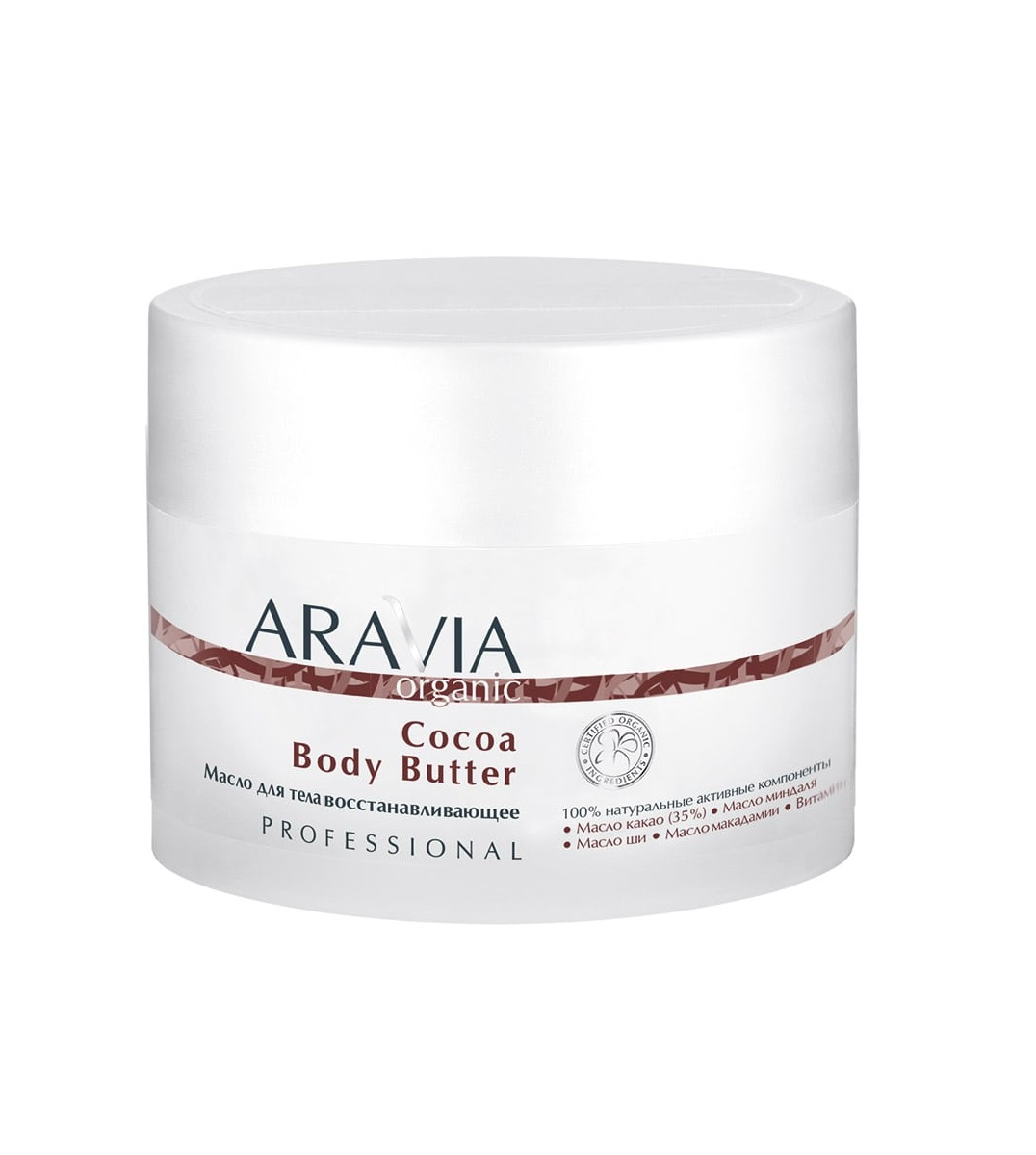 Масло для тела восстанавливающее Aravia Cocoa Body Butter